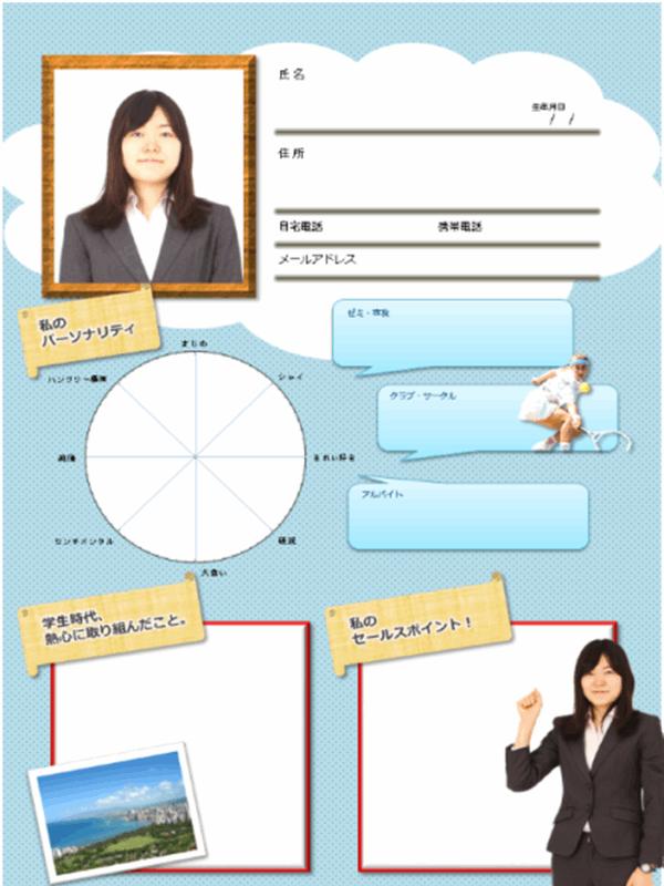 自己紹介シート(学生用)