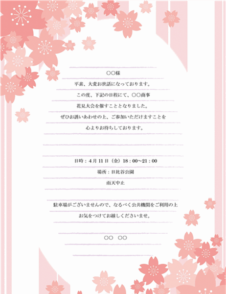 桜のレター