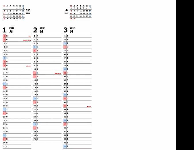 2012 年の四半期カレンダー (上部ミニ カレンダー付き)