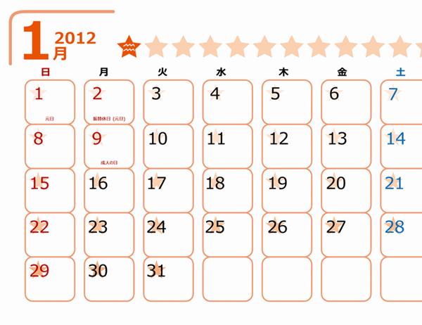 2012 年の星座月間カレンダー