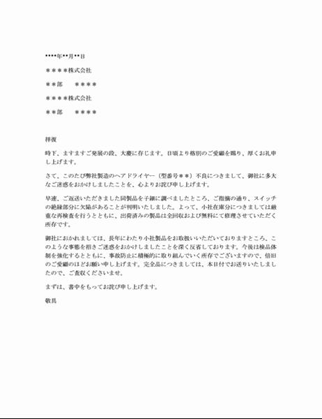欠陥商品への抗議に対するお詫び