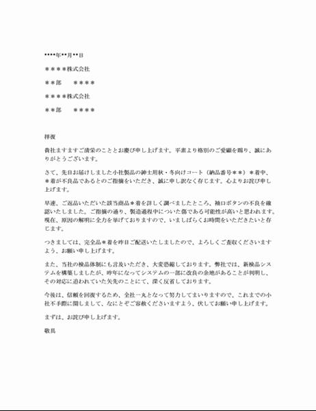 不良品送付への抗議に対するお詫び