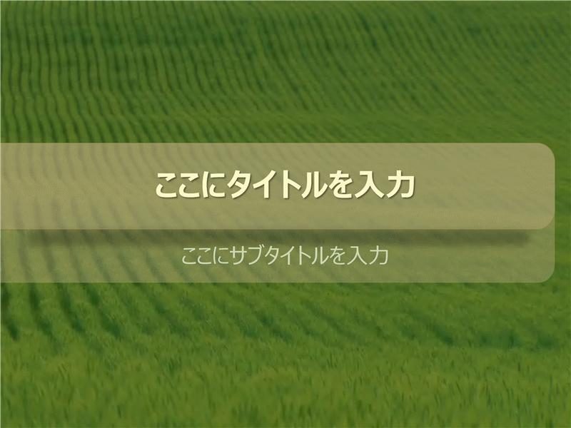 草原 (ビデオ機能付き)