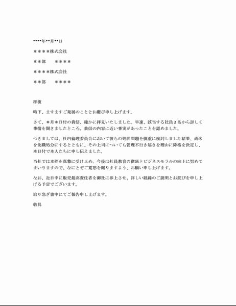 営業妨害への抗議に対するお詫び