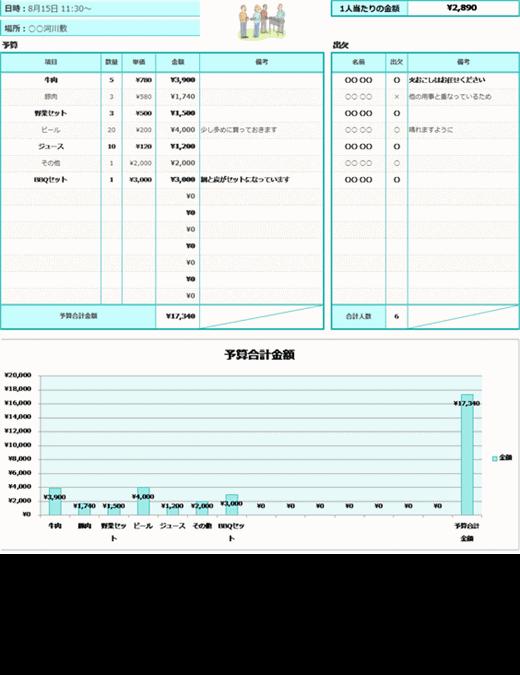 レクリエーション予算・出欠管理表