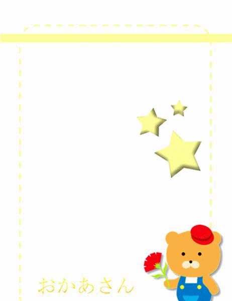 母の日用サンキューレター(男の子)