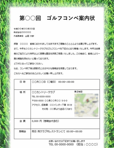 ゴルフコンペ案内状