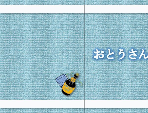 父の日用サンキューカード(キッズ用)