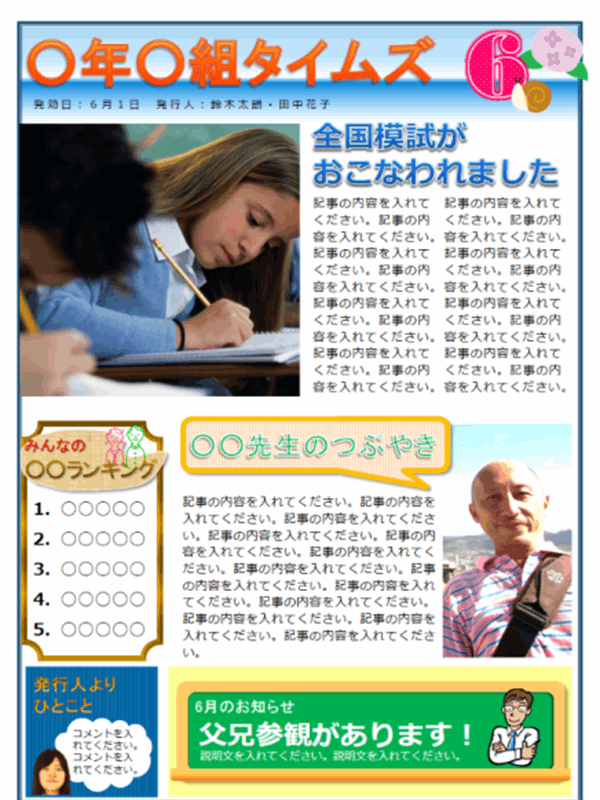 学級新聞 6月