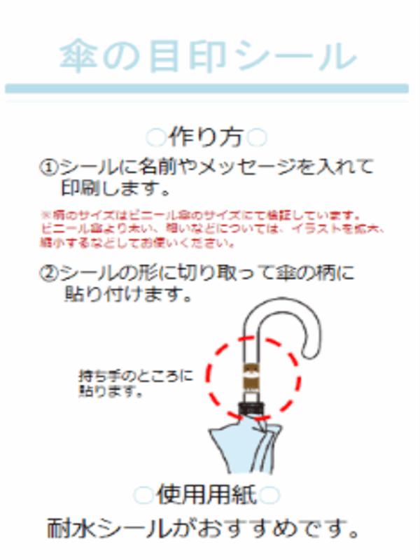 子供用 - 傘の目印シール