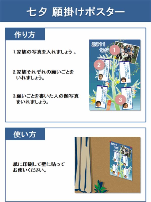 七夕用願掛けポスター