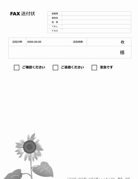 ビジネス用FAX送付状 7月