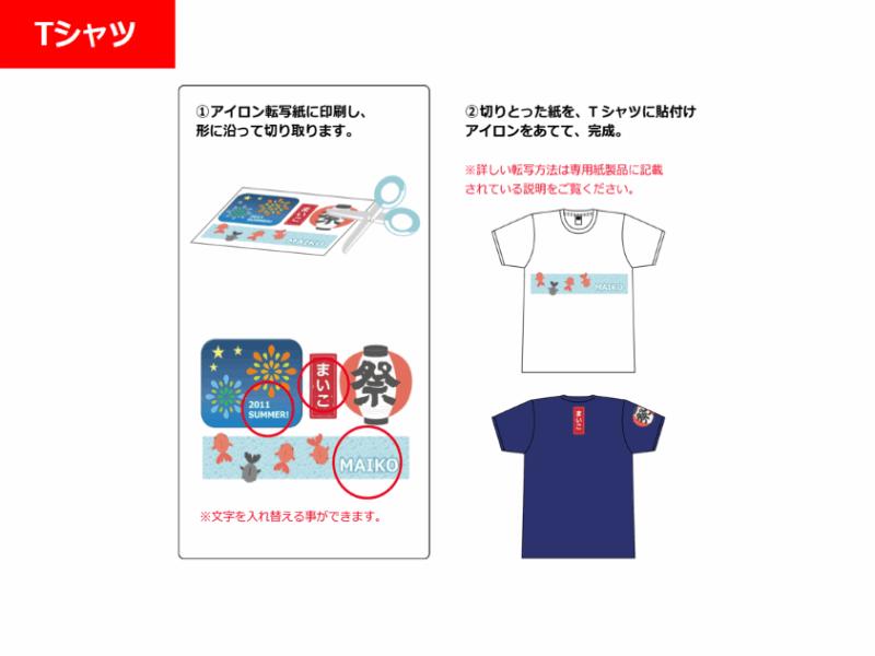夏祭りTシャツ
