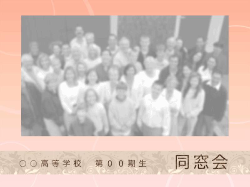 同窓会記念フォトブック