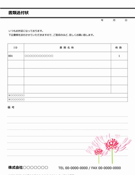 ビジネス用書類送付状 9月