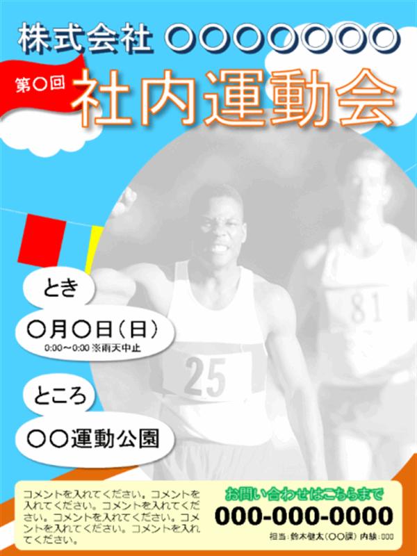 社内運動会ポスター