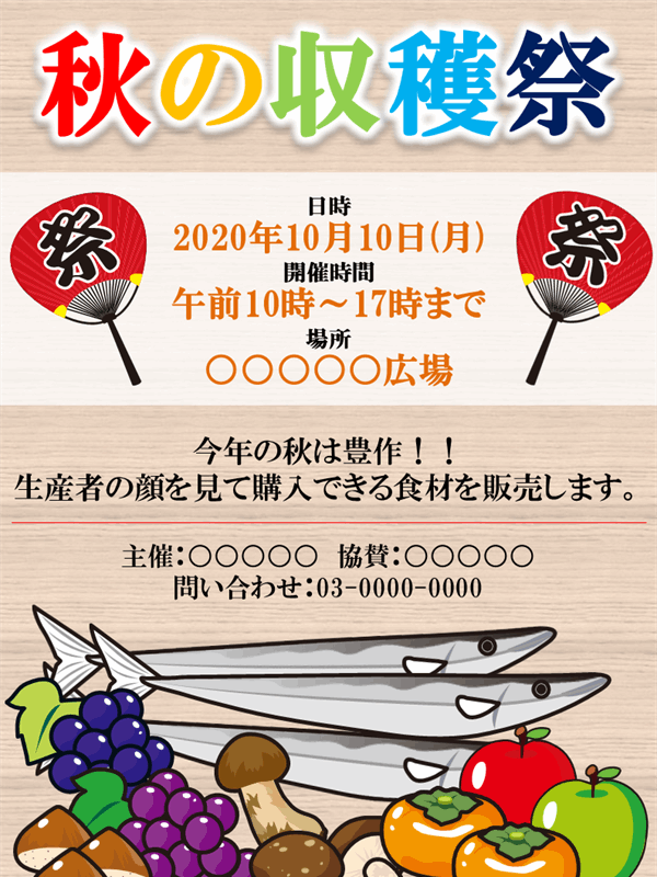 秋の収穫祭ポスター