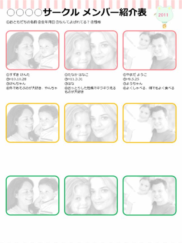 サークルメンバー紹介表