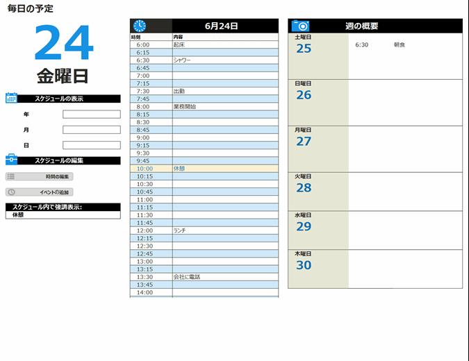 毎日の作業スケジュール