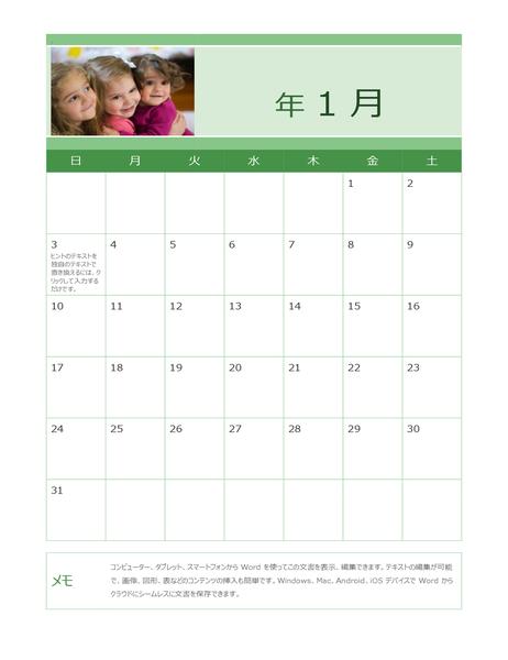 家族写真カレンダー (年選択可)