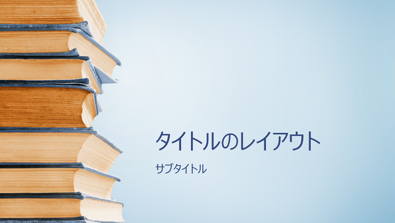 青の本の山のプレゼンテーション (ワイド画面)