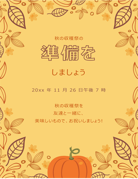 秋のチラシ