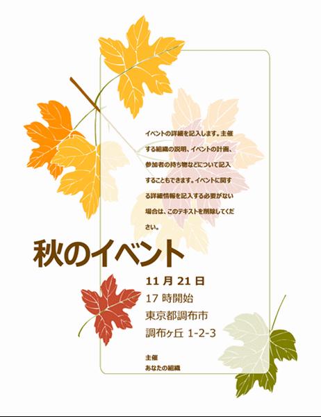 秋のイベントのチラシ (落ち葉)