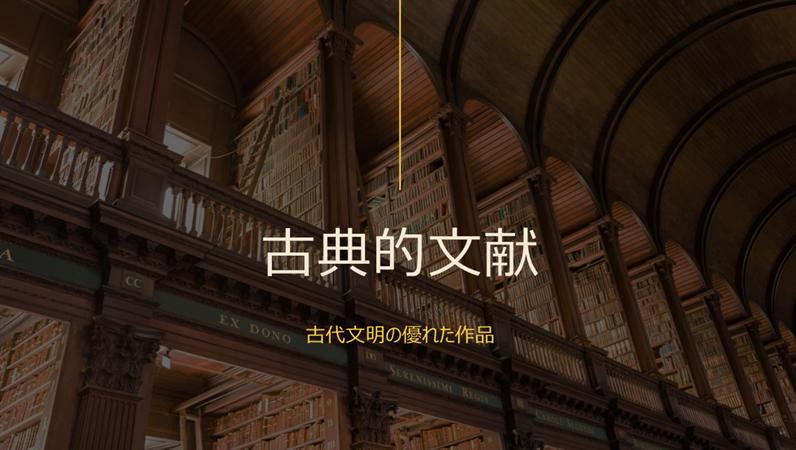 クラシックな本をモチーフにした教育機関向けのプレゼンテーション (ワイド画面)