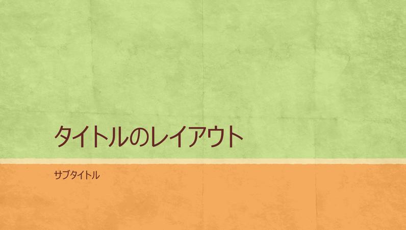 アース トーンのプレゼンテーション (ワイド画面)