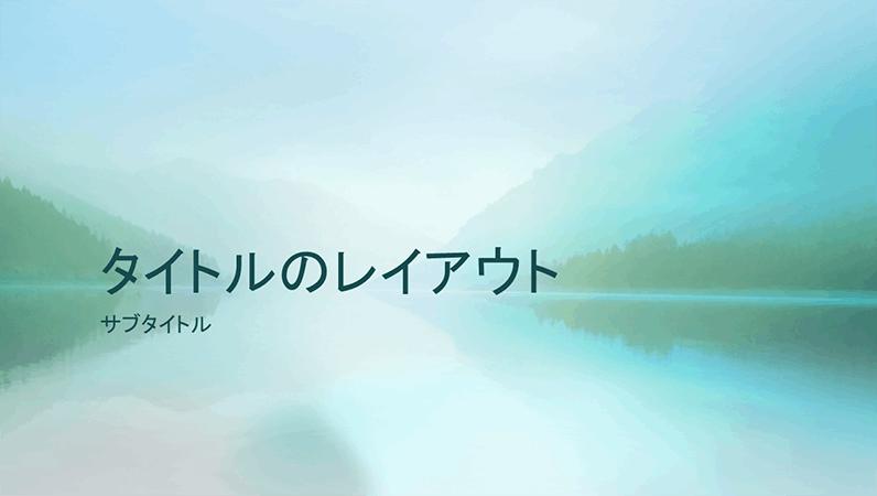 静寂な自然のプレゼンテーション (ワイド画面)