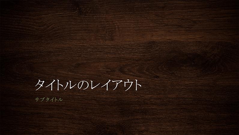 自然な木目調のプレゼンテーション (ワイド画面)