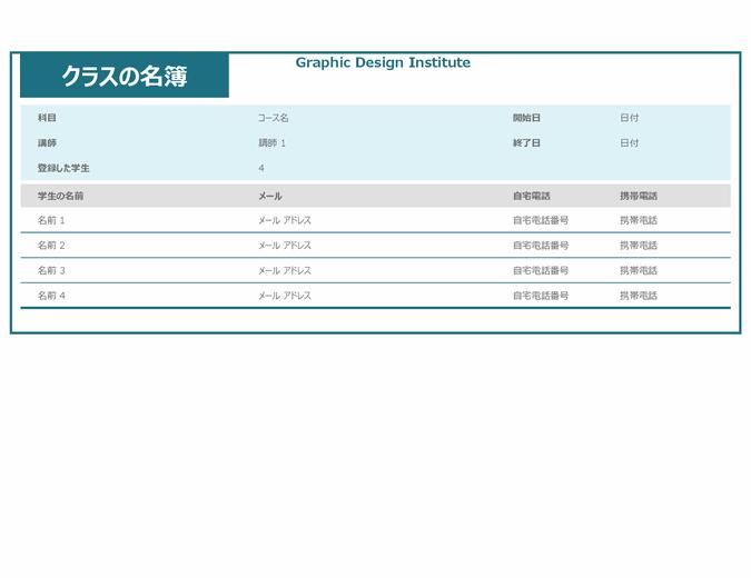 クラスの名簿