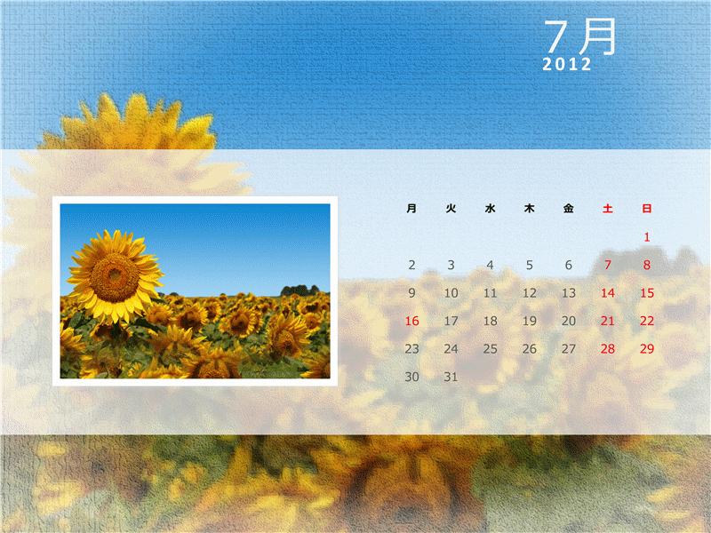 2012 年写真カレンダー - 第 3 四半期