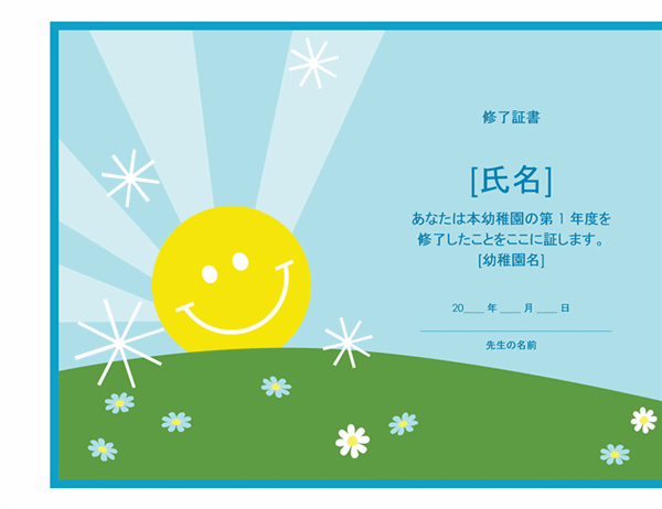 幼稚園/保育園の卒園証書 (お日様のデザイン)