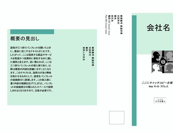 ビジネス パンフレット (A4、三つ折り、両面、手紙形式)