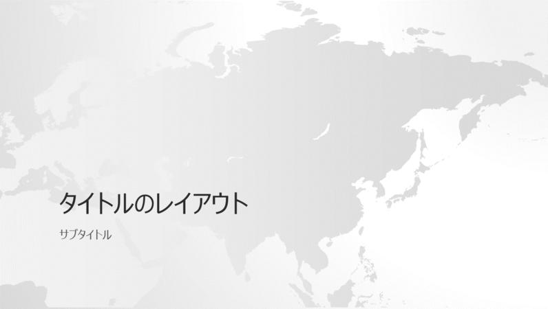 世界地図シリーズ、アジア大陸プレゼンテーション (ワイド画面)