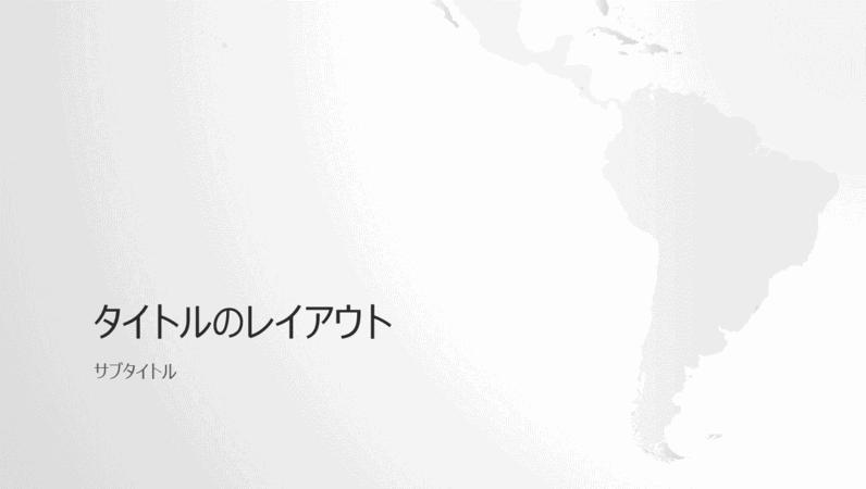世界地図シリーズ、南米大陸プレゼンテーション (ワイド画面)