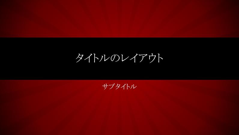 赤い放射状線のプレゼンテーション (ワイド画面)