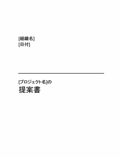 プロジェクト提案書