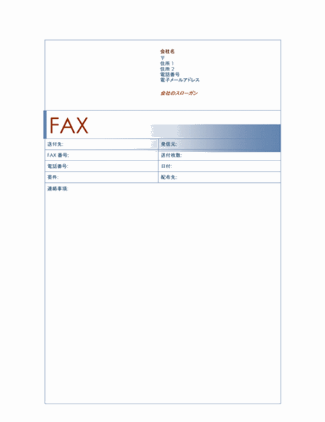 FAX 送付状 (青いデザイン)