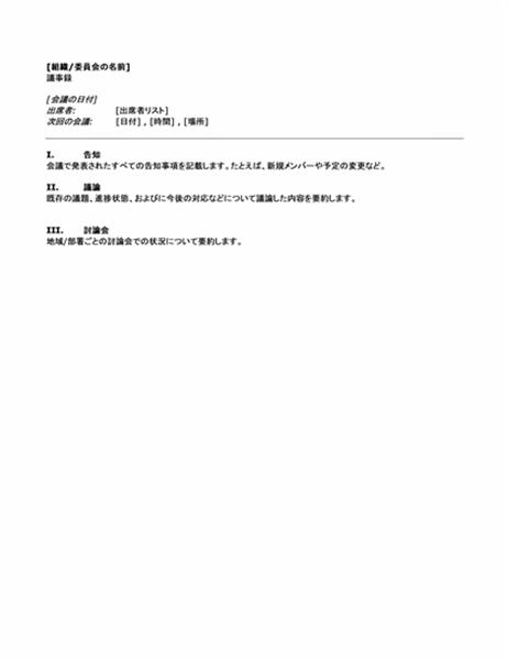 定例会の議事録 (簡易版)