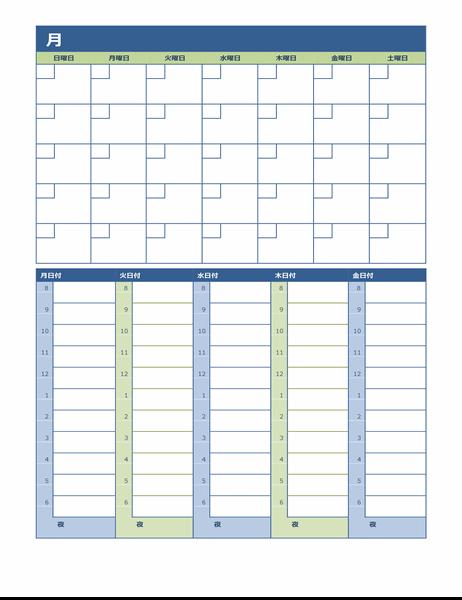 月次および週次計画カレンダー