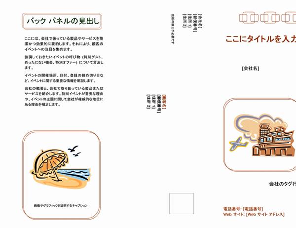 イベントのマーケティング用パンフレット (挿絵入りデザイン)