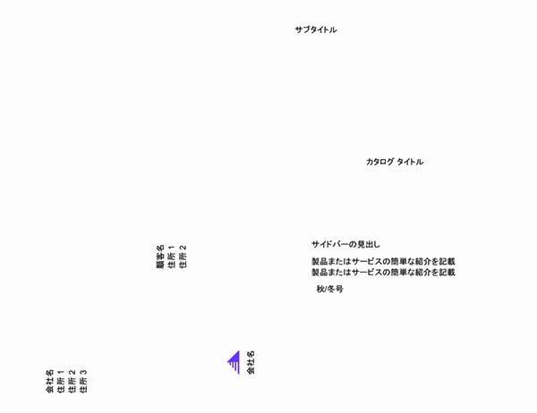 製品カタログ (フォーム デザイン)