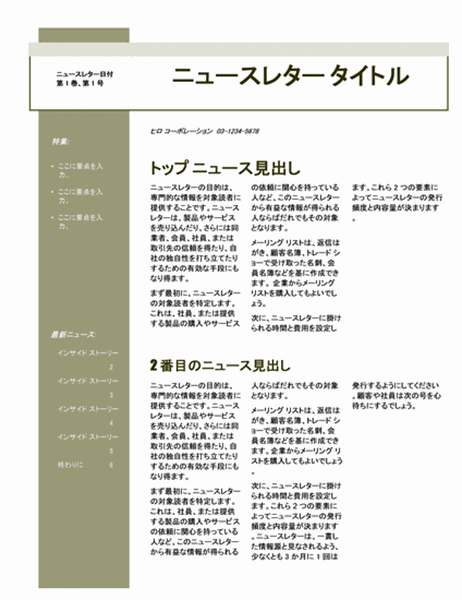 ニュースレター (シンプル テーマ、4 色、6 ページ.)