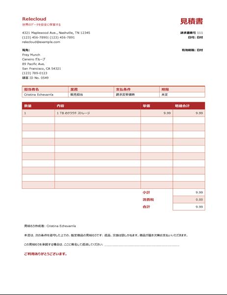 サービス見積 (青いグラデーションのデザイン)