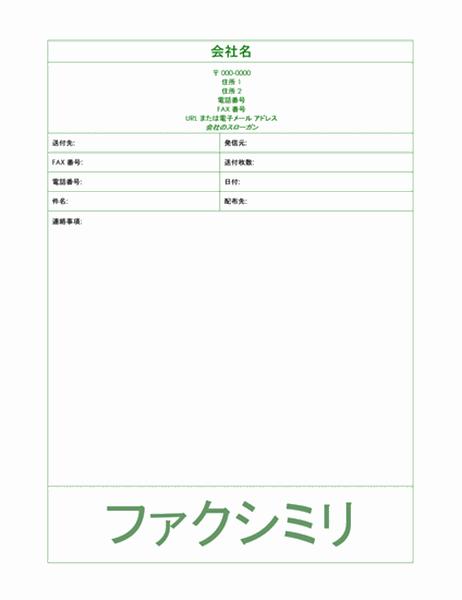 FAX 送付状 (緑のデザイン)