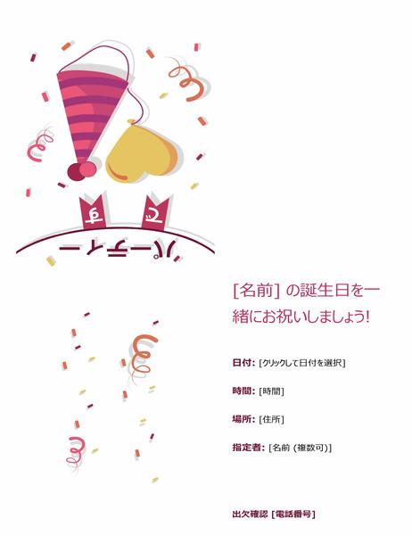 誕生日パーティーの招待状