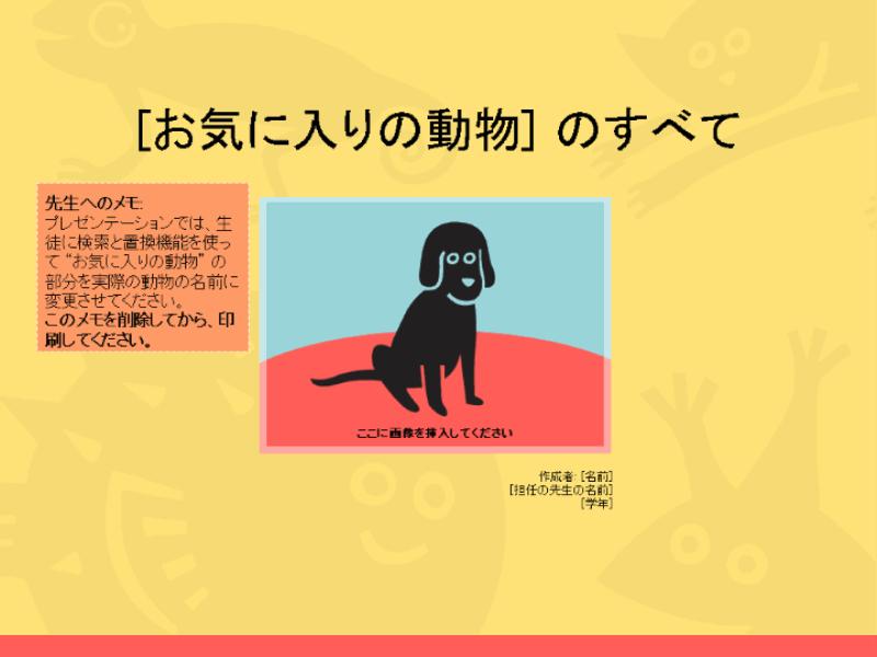 動物レポート (小学校)
