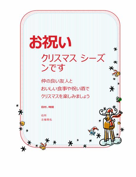 クリスマス パーティの招待状
